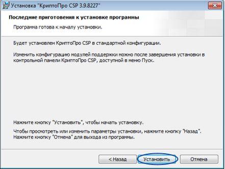 Криптопро csp 4.0 серийный номер бессрочный скачать бесплатно