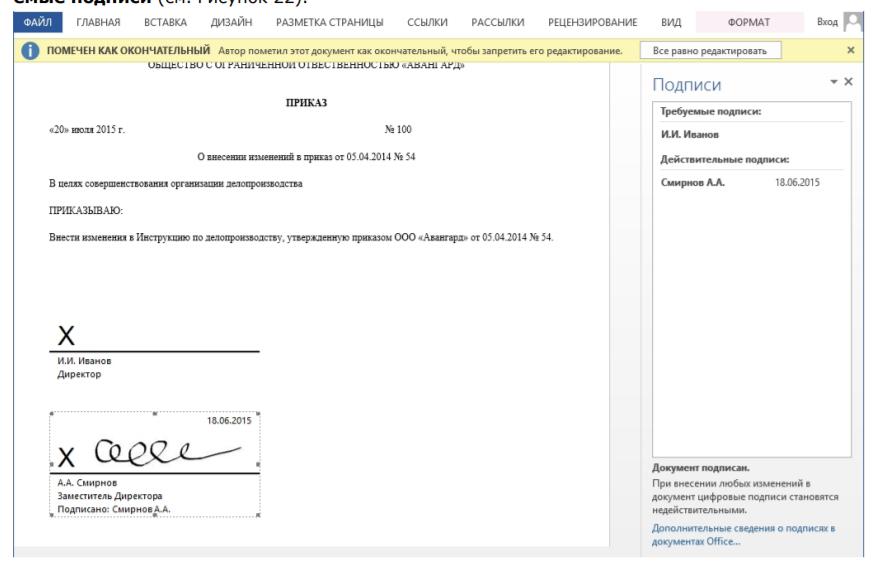 Как настроить Word и Excel для работы с сертификатом?