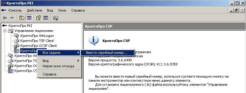 Криптопро серийный номер. kriptopro-seriinyi-nomer.